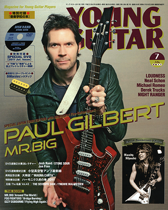 YOUNG GUITAR 2011年11月号