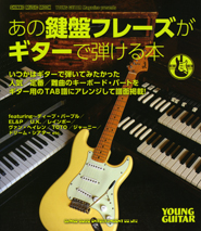 あの鍵盤フレーズがギターで弾ける本
