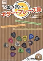 つまみ食いギター・フレーズ集[濃い味]編 CD付