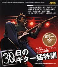 30日のギター猛特訓(CD付)