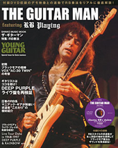 ザ・ギターマン 特集:RB奏法