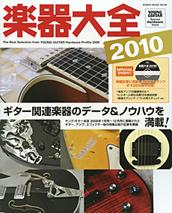 楽器大全2010 DVD付