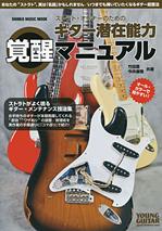 ストラトオーナーのための ギター潜在能力覚醒マニュアル