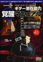 レスポール・オーナーのための ギター潜在能力覚醒マニュアル