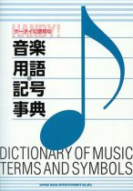 ケータイに便利な音楽用語・記号事典