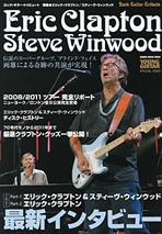 ロック・ギター・トリビュート 特集●エリック・クラプトン/スティーヴ・ウィンウッド