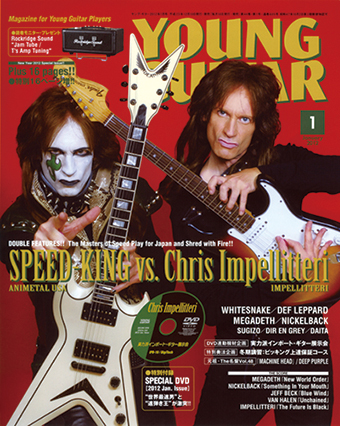 YOUNG GUITAR 2012年1月号