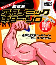 肉体派アカデミック・ギター・ソロ  CD付