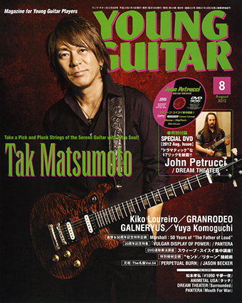 YOUNG GUITAR 2012年8月号