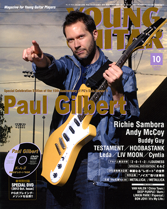 YOUNG GUITAR 2012年10月号