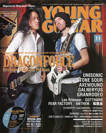 YOUNG GUITAR 2012年11月号