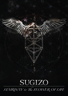 SUGIZO - STAIRWAY to The FLOWER OF LIFE