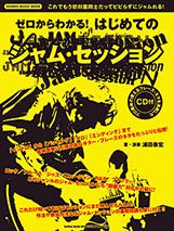 ゼロからわかる! はじめてのジャム・セッション(CD付)