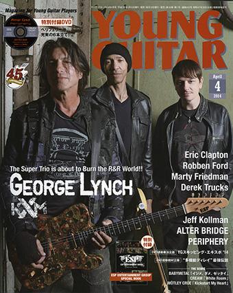 YOUNG GUITAR 2014年4月号