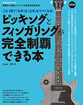 ピッキングとフィンガリングが完全制覇できる本(CD付)