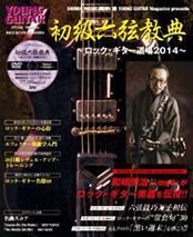 初級六弦教典~ロック・ギター道場2014~(DVD付)