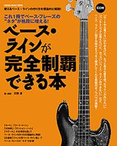 ベース・ラインが完全制覇できる本(CD付)