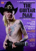 ザ・ギターマン 特集●100万ドルのギタリスト