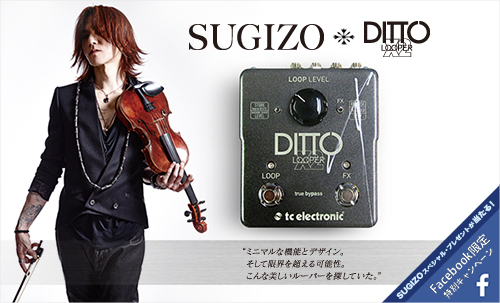 Facebook限定企画!SUGIZO x Ditto X2プレゼント・キャンペーン