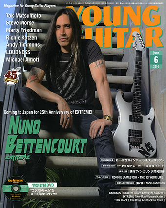 YOUNG GUITAR 2014年6月号