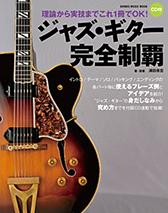 ジャズ・ギター完全制覇(CD付)