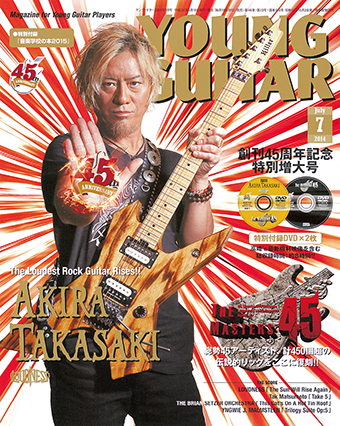 YOUNG GUITAR 2014年7月号