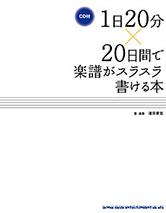 1日20分×20日間で楽譜がスラスラ書ける本(CD付)