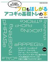 アコギの達人が考えた プロもほしがるアコギの基礎トレの本(CD付)