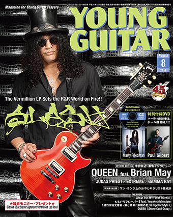 YOUNG GUITAR 2014年8月号