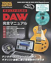 今すぐ始められる!ギタリストのためのDAW完全マニュアル(DVD付)