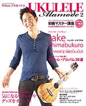 ウクレレアラモード 2(CD付)