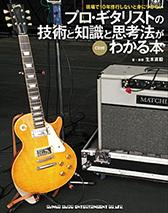 プロ・ギタリストの技術と知識と思考法がわかる本(CD付)