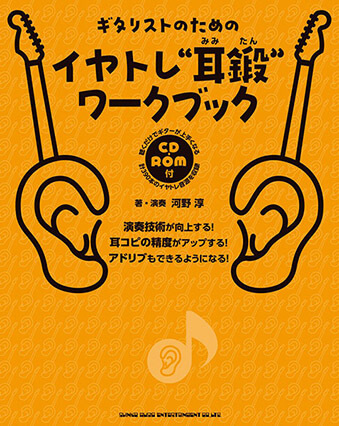 """ギタリストのための イヤトレ""""耳鍛""""ワークブック(CD-ROM付)"""