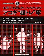 """本気で上達したい人のための アコギ""""超トレ""""牢(CD付)"""