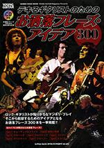 デキるギタリストのための お洒落フレーズ・アイデア300(CD付)