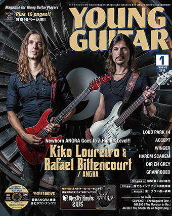 YOUNG GUITAR 2015年1月号