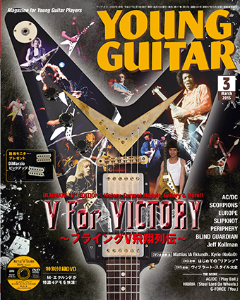 YOUNG GUITAR 2015年3月号