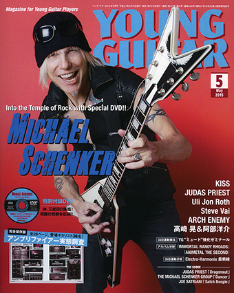 YOUNG GUITAR 2015年5月号
