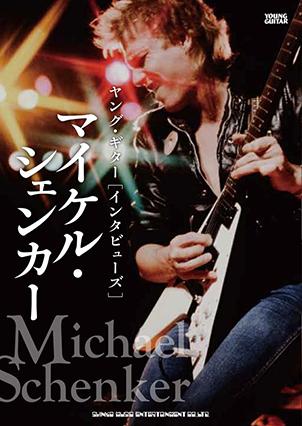ヤング・ギター[インタビューズ]マイケル・シェンカー