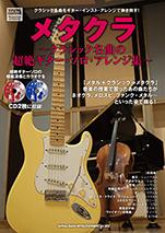 メタクラ〜クラシック名曲の超絶ギター・ソロ・アレンジ集〜(CD2枚付)