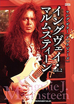ヤング・ギター[インタビューズ] イングヴェイ・マルムスティーン vol.2