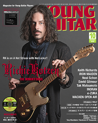 YOUNG GUITAR 2015年10月号