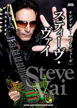 ヤング・ギター[インタビューズ] スティーヴ・ヴァイ