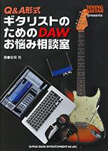 Q&A形式 ギタリストのためのDAWお悩み相談室