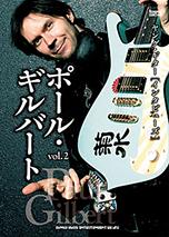 ヤング・ギター[インタビューズ] ポール・ギルバート vol.2