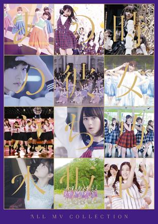 乃木坂46 - ALL MV COLLECTION~あの時の彼女たち〜
