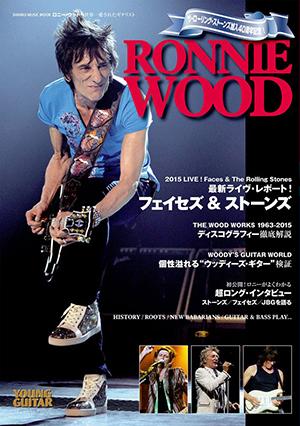 ロニー・ウッド〜世界一愛されたギタリスト