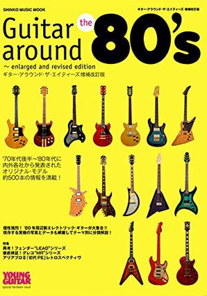 ギター・アラウンド・ザ・エイティーズ 増補改訂版