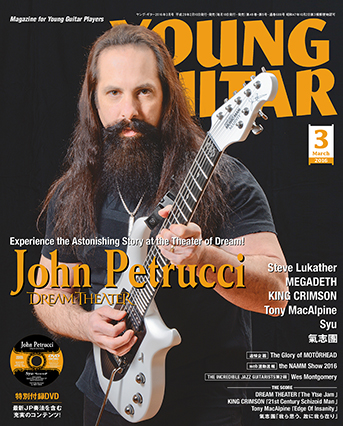 YOUNG GUITAR 2016年3月号