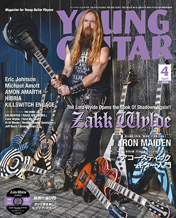 YOUNG GUITAR 2016年4月号